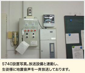 S740設置写真。放送設備と連動し、生徒様に地震音声を一斉放送しております。