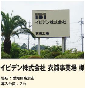 導入事例 イビデン株式会社 衣浦事業場様 愛知県高浜市 導入台数2台