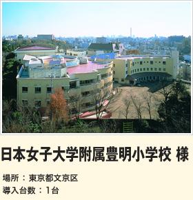 導入事例 日本女子大学附属豊明小学校様 東京都文京区 導入台数1台