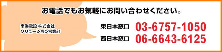お電話でもお気軽にお問い合わせください。西日本窓口 06-6643-0181 東日本窓口 03-5641-2161