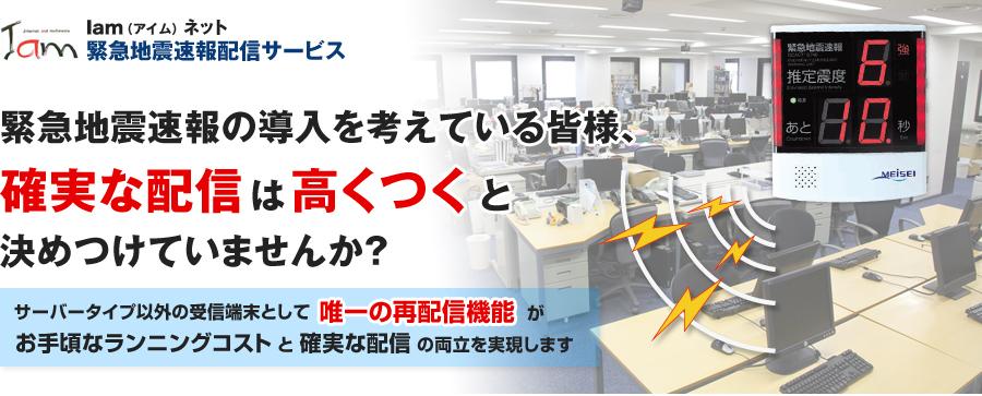 緊急地震速報の導入を考えている皆様、確実な配信は高くつくと決めつけていませんか?